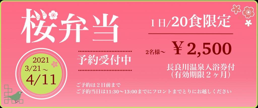 桜弁当 1日20食限定 2500円